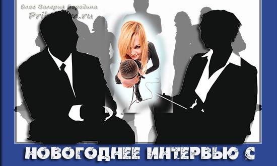 интервью с блоггером