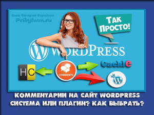 комментарии на сайт wordpress