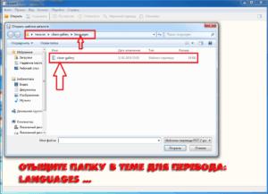 локализовать тему wordpress