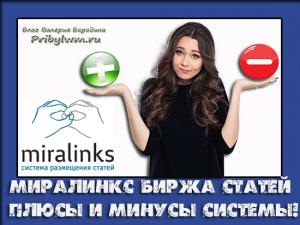миралинкс биржа статей