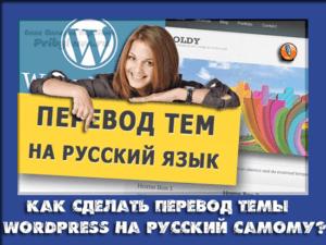 перевод темы wordpress на русский