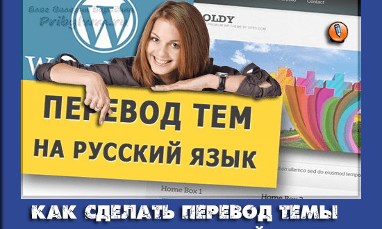 перевод темы wordpress на русский