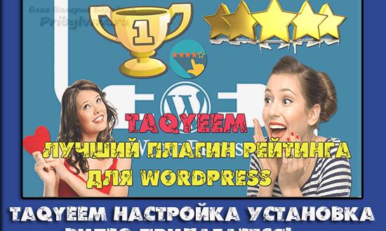 плагин рейтингов wordpress