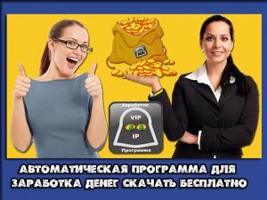 программы для заработка денег в интернете