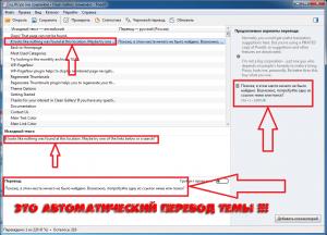 русификация темы wordpress