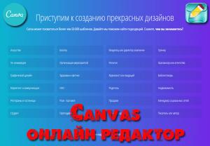 canvas онлайн редактор