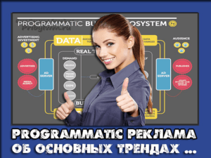 programmatic реклама