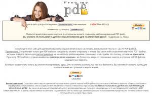 как снять пароль с pdf