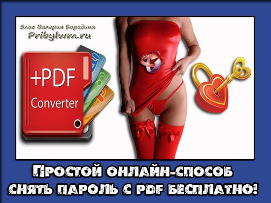 онлайн редактор pdf файлов
