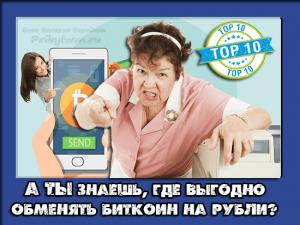 перевод биткоинов в рубли