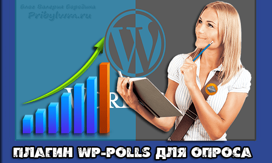 wordpress опрос