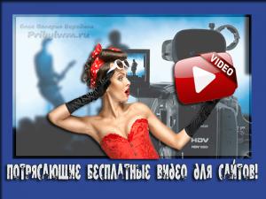 видео для сайтов