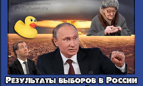 выборы в россии результаты 2018