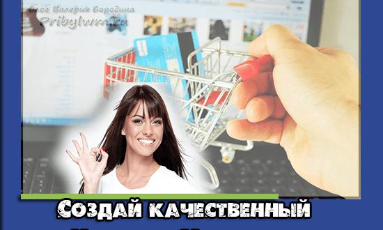 качественный интернет магазин