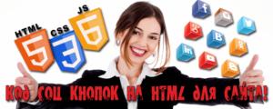 код кнопки html для сайта