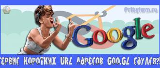 сокращение ссылок гугл