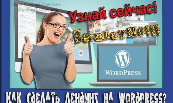лендинг wordpress