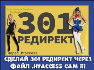 301 редирект htaccess