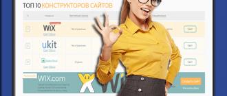 Как создать коммерческий сайт на конструкторе