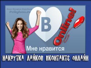 накрутка лайков вконтакте онлайн