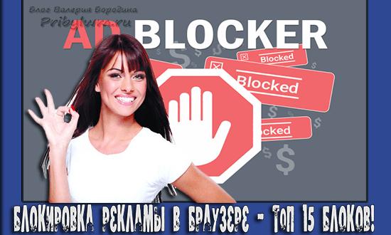 блокировка рекламы в браузере