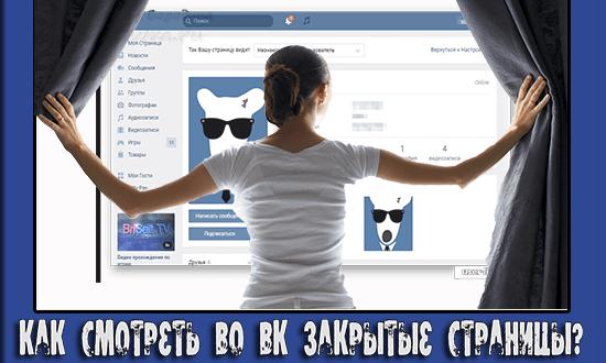 закрытая страница вконтакте