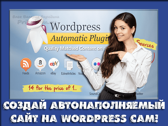 автонаполняемый сайт на wordpress