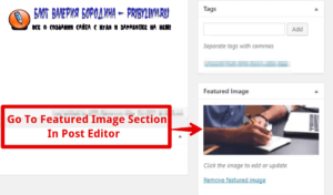 How to fix common image issues in WordPress locate featured image section