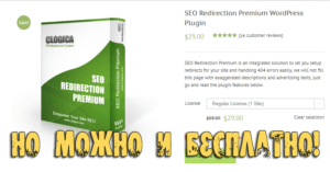 SEO Redirection Rremium