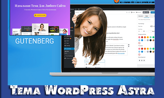 astra тема для wordpress