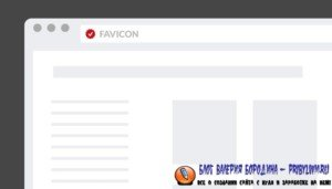 Добавить Favicon