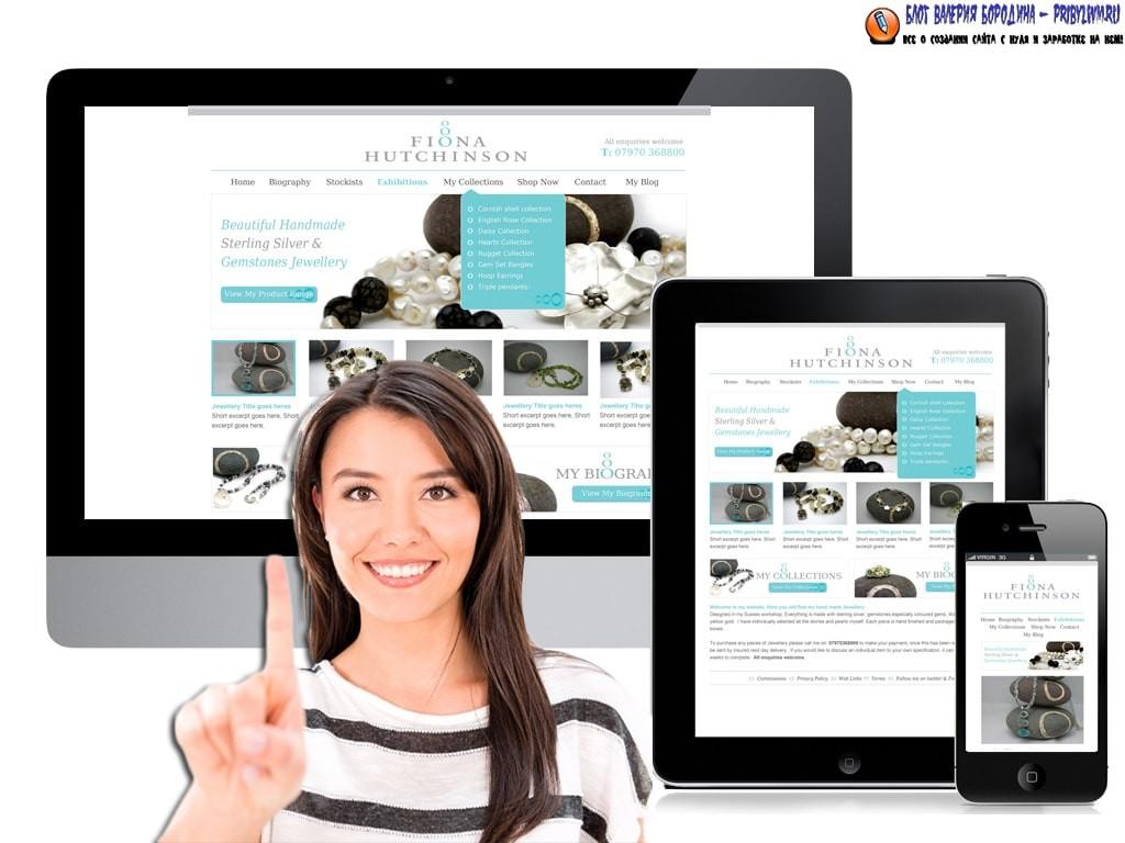 Пример отзывчивого веб-сайта