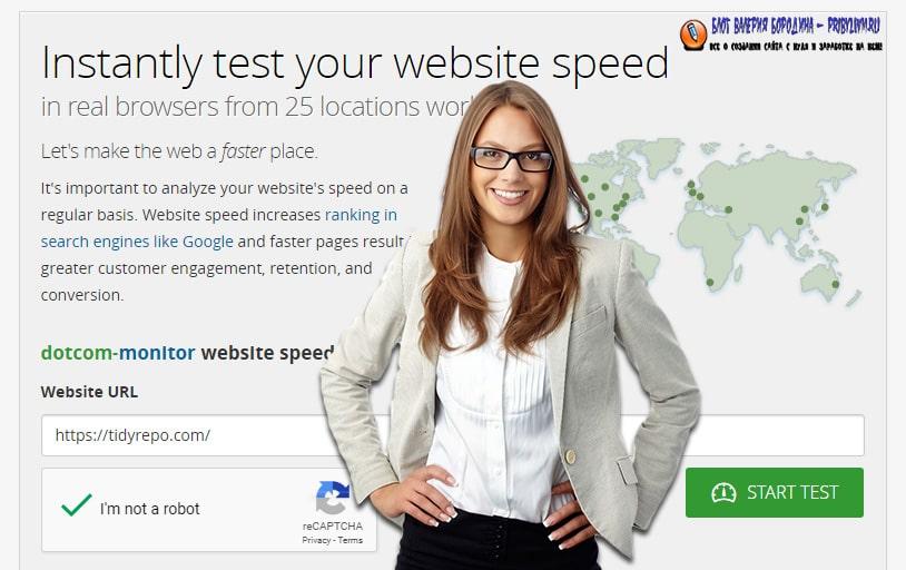 Проверка скорости любого веб-сайта