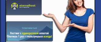 дешевый хостинг сайтов