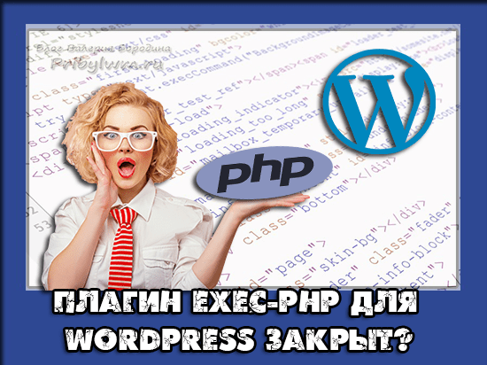 плагин для сайта wordpress