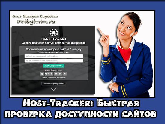 проверка сайта на доступность