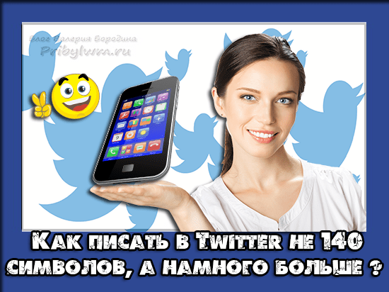 твиттер символы