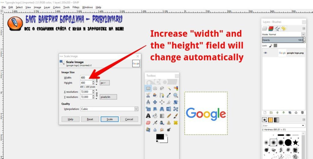 Как изменить размер изображения без потери качества-4