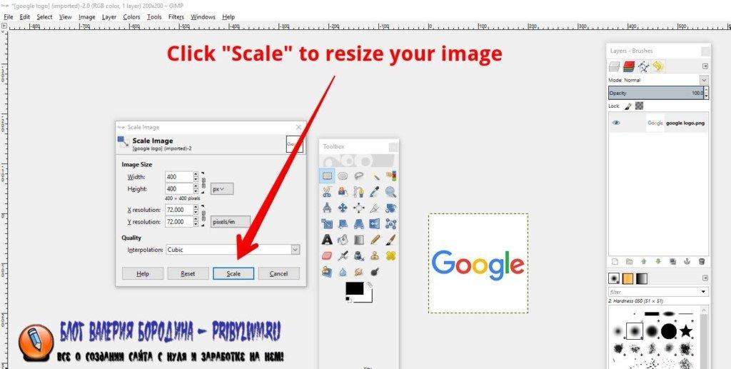 Как изменить размер изображения без потери качества-6