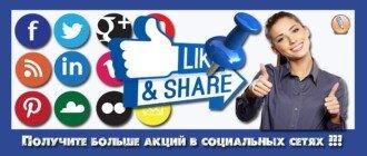 акции в социальных сетях