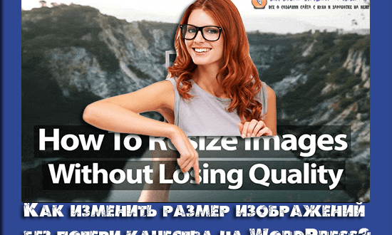 изменить размер изображений без потери качества