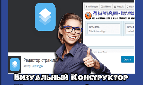 конструктор wordpress