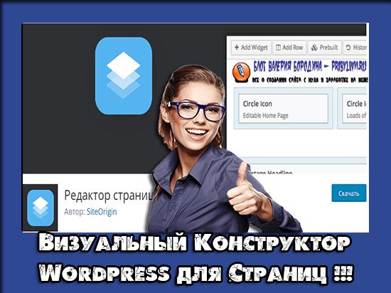 конструктор wordpress
