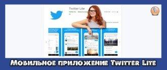 twitter приложение