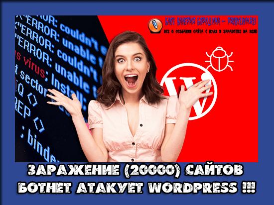 wordpress вирусы