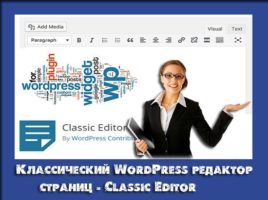 wordpress редактор страниц