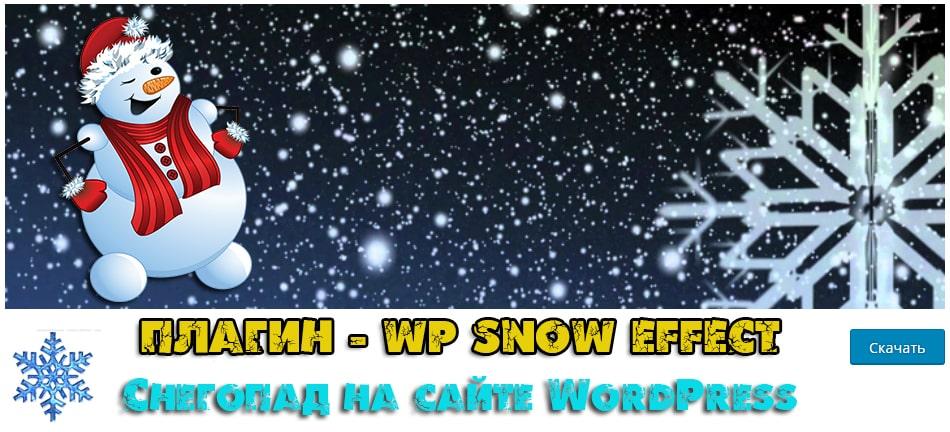 wp snow effect