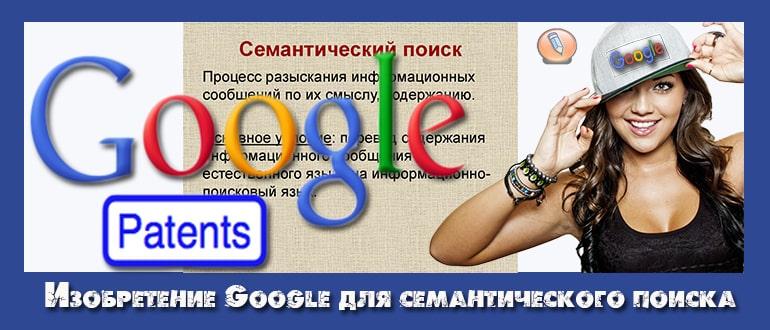 гугл патент