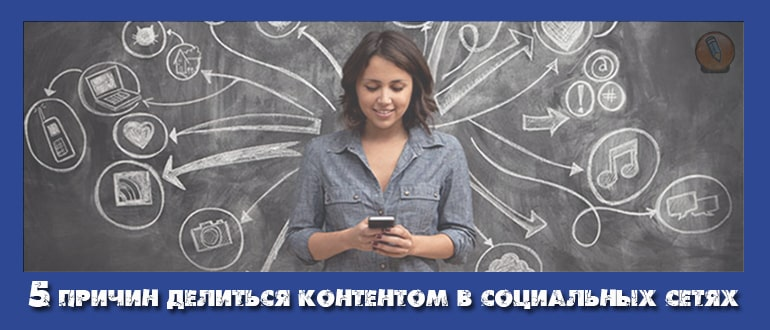 контент в социальных сетях