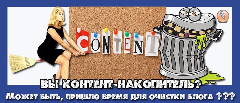 контент для блога